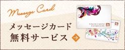 メッセージカード無料サービス