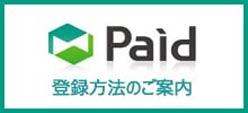Paid決済の登録方法