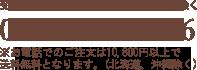 03-5829-6256