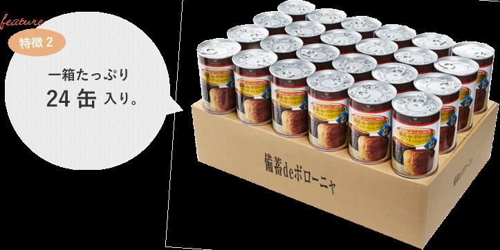 一箱たっぷり24缶 入り。