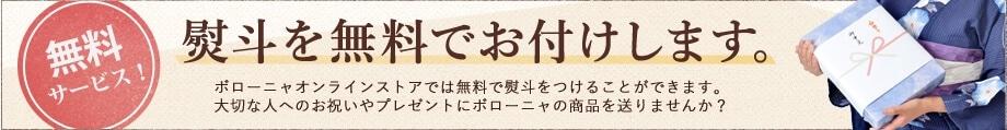 熨斗無料サービス