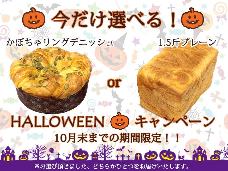 今ダケ選べるかぼちゃリングデニッシュ