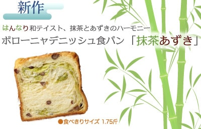 contents_maccha_azuki_01.jpg
