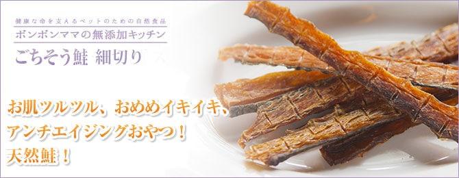 健康な命を支えるベッドのための自然食品 ボンボンママの無添加キッチン ごちそう鮭 細切りお肌ツルツル、おめめイキイキ、アンチエイジングおやつ!天然鮭