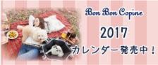 ボンボンコピーヌ2017年カレンダー