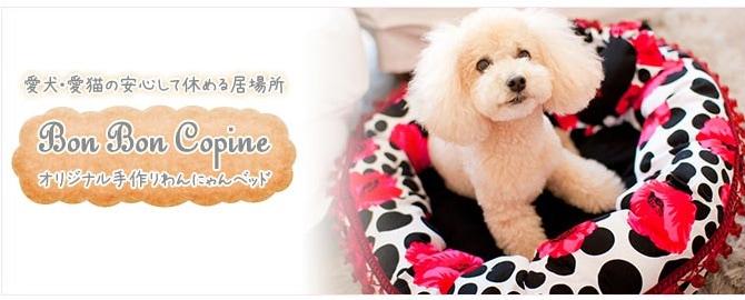 愛犬・愛猫の安心して休める居場所 BonBon Copine オリジナルわんにゃんベッド
