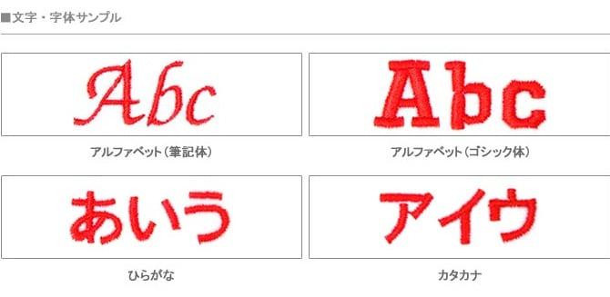 文字・自体サンプル