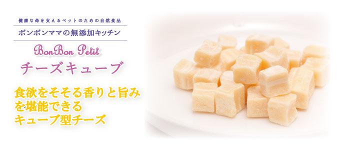 健康な命を支えるベッドのための自然食品 ボンボンママの無添加キッチン BonBon Petit チーズキューブ 食欲をそそる香りと旨みを堪能できるキューブ型チーズ
