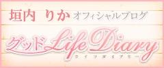 垣内りか(元歌手 愛内里菜)オフィシャルブログ