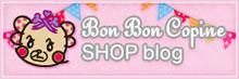 ボンボンコピーヌの愛犬ブログ