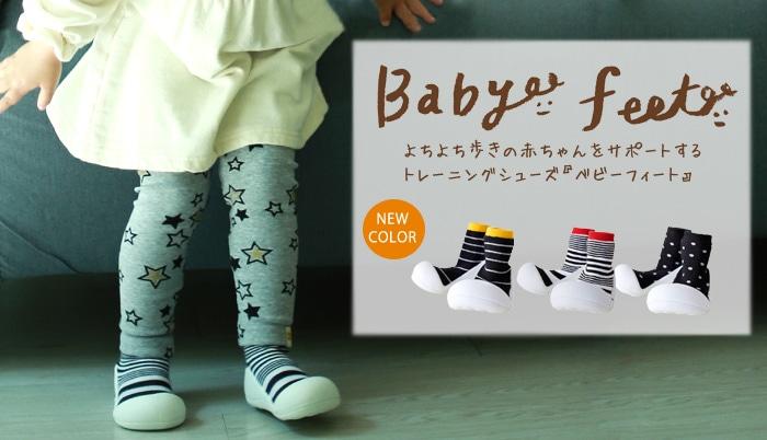 ベビーフィート/Baby Feet トレーニングベビーシューズ