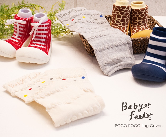 ベビーフィート/Baby Feet ポコポコレッグカバー