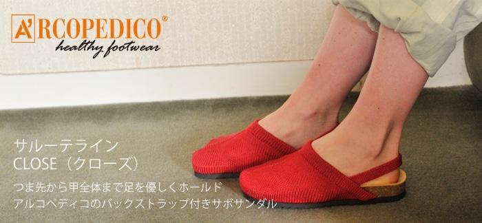 ARCOPEDICO/アルコペディコ サルーテライン CLOSE(クローズ)   軽量・快適シューズ