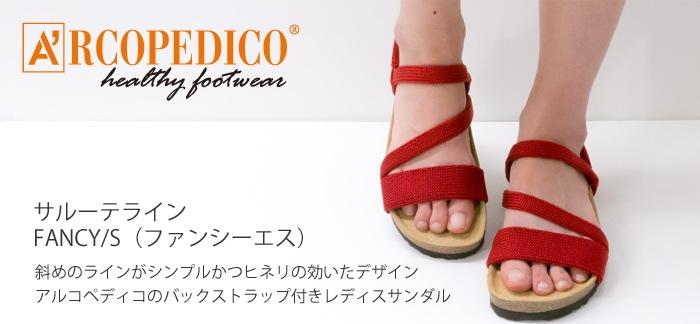 ARCOPEDICO/アルコペディコ サルーテライン FANCY/S(ファンシーエス)   軽量・快適シューズ