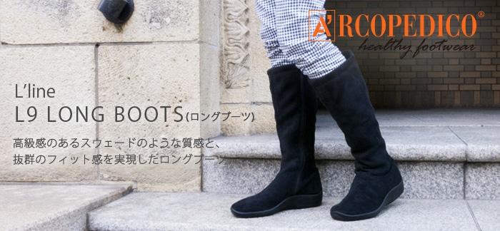ARCOPEDICO/アルコペディコ L'ライン L9(ロングブーツ) 軽量・快適ブーツ