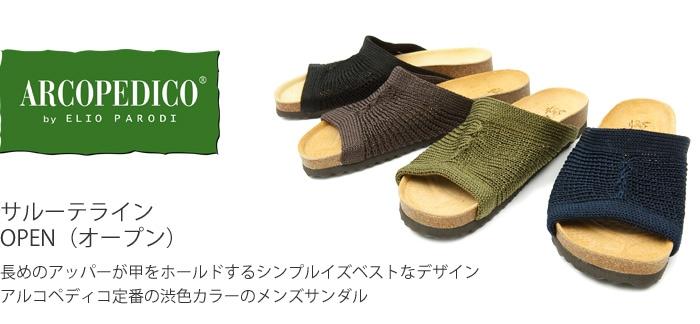 ARCOPEDICO/アルコペディコ サルーテライン OPEN(オープン)   軽量・快適シューズ