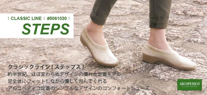 ARCOPEDICO/アルコペディコ クラシックライン STEPS(ステップス)  軽量・快適シューズ