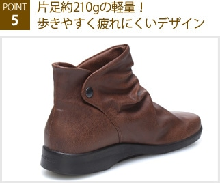 アルコペディコ Lライン DRAPE BOOTS(ドレープブーツ) コンフォート軽量ブーツ