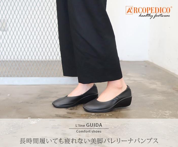 【2018AWモデル】アルコペディコ L'ライン GUIDA(ガイダ) コンフォート軽量シューズ