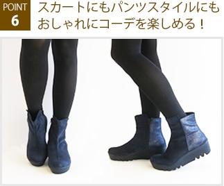 アルコペディコ L'ライン HELENA SHORT(ヘレナショート)   コンフォート軽量ブーツ