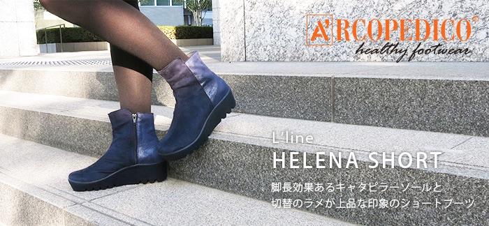 アルコペディコ HELENA SHORT(ヘレナショート) コンフォート軽量ブーツ