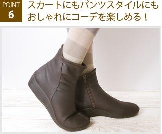 アルコペディコ Lライン L19 [Side-Tuck Short Boots](L19サイドタックショートブーツ) コンフォート軽量ブーツ