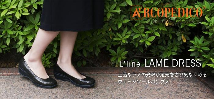 アルコペディコ L'ライン LAME DRESS (ラメドレス)  コンフォート軽量パンプス