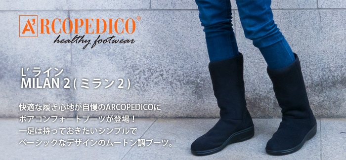 ARCOPEDICO/アルコペディコ L'ライン MILAN2 軽量・快適ボアブーツ