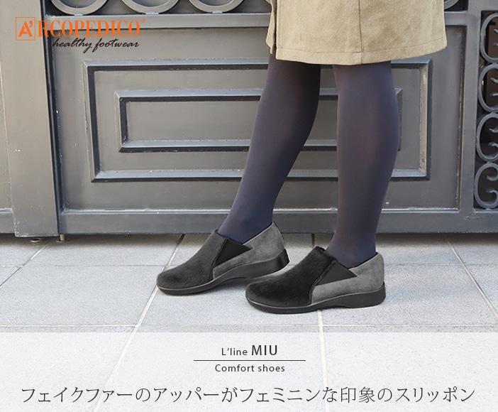 【2018AWモデル】アルコペディコ L'ライン MIU(ミウ) コンフォート軽量シューズ