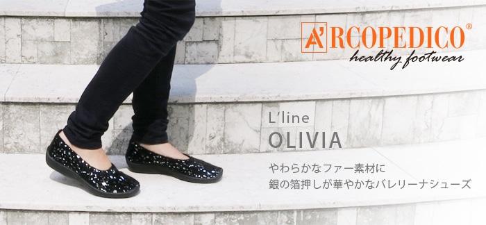 アルコペディコ L'ライン OLIVIA(オリヴィア) コンフォート軽量シューズ