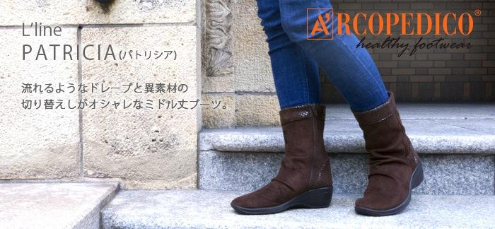 アルコペディコ L'ライン PATRICIA(パトリシア) コンフォート軽量ブーツ