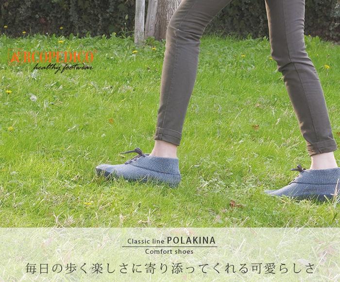 ARCOPEDICO/アルコペディコ クラシックライン POLAKINA(ポラキナ)  軽量・快適シューズ