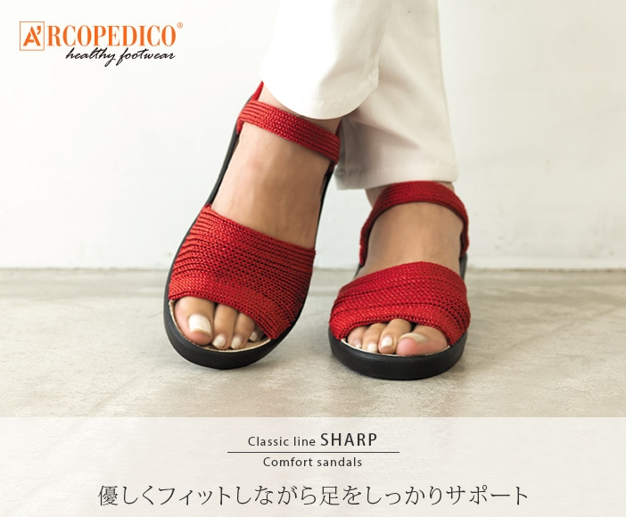 ARCOPEDICO/アルコペディコ リラックスライン SHARP(シャープ)   軽量・快適シューズ