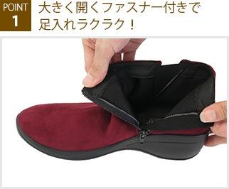 アルコペディコ L'ライン SOPHIA(ソフィア)  コンフォート軽量ブーツ