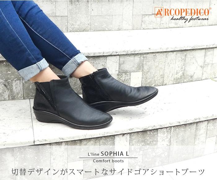 アルコペディコ L'ライン SOPHIA L(ソフィアエル)  コンフォート軽量ブーツ