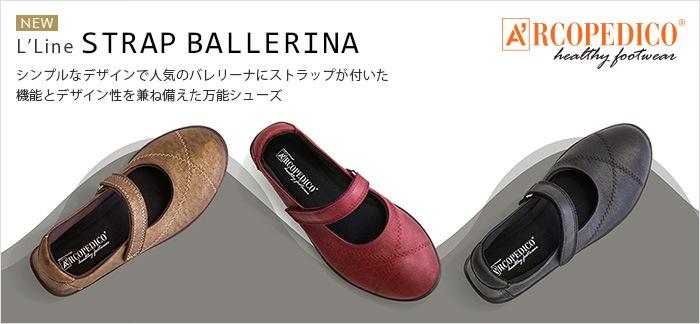 アルコペディコ L'ライン STRAP BALLERINA(ストラップバレリーナ) コンフォート軽量シューズ