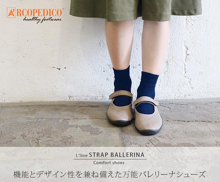 【2018AWモデル】アルコペディコ L'ライン STRAP BALLERINA(ストラップバレリーナ) コンフォート軽量シューズ