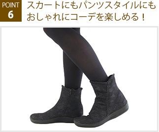 アルコペディコ L'ライン SIDE-TUCK BOOTS[TRICOT](サイドタックブーツ[トリコット])  コンフォート軽量ブーツ