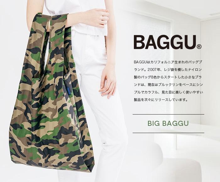 バグー/BAGGU BIG BAGGU エコバッグ Lサイズ