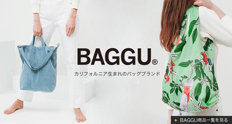 バグー/BAGGU