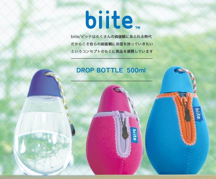ビッテ/biite DROP BOTTLE ドロップボトル 500ml