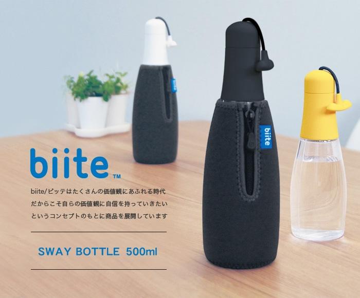 ビッテ/biite SWAY BOTTLE スウェイボトル