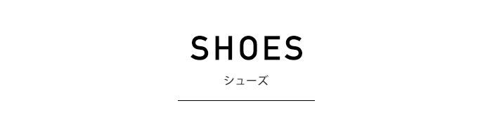 靴・ブーツ・サンダル