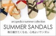 夏のサンダル特集