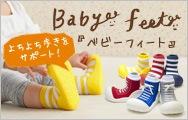�٥ӡ��ե�����/Baby Feet �ȥ졼�˥٥ӡ����塼��