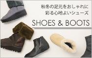 bootsandshoes