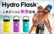 HydroFlaskハイドロフラスク
