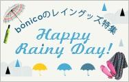 雨の日を楽しく!レイングッズ特集