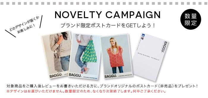 BAGGU ブランド限定ポストカードプレゼント