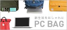 Hellolulu PCバッグ特集